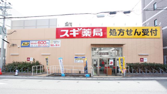 スギ薬局 長田店の画像