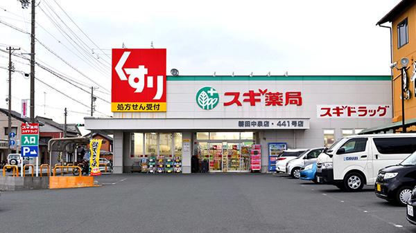 スギ薬局 磐田中泉店