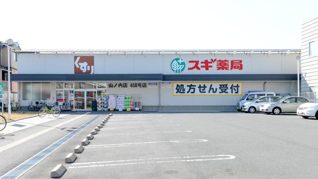 スギ薬局 山ノ内店の画像