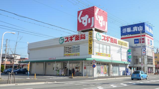 スギ薬局 西宮中前田店の画像