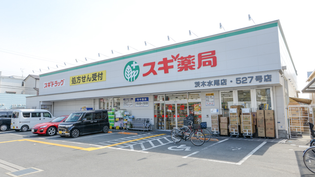 スギ薬局 茨木水尾店の画像