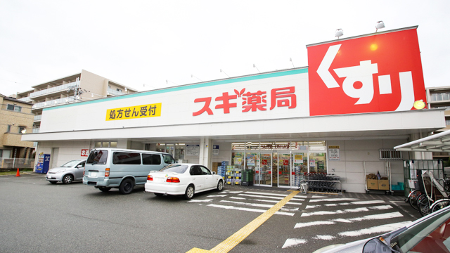 スギ薬局 東園田店の画像