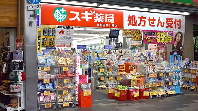スギ薬局 寺町店の画像