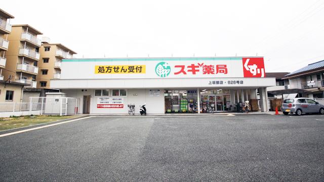 スギ薬局 上坂部店の画像