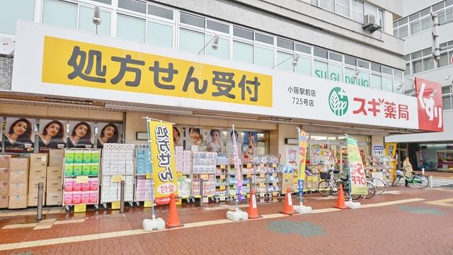 スギ薬局 小阪駅前店の画像