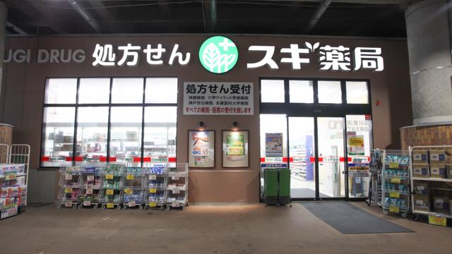 スギ薬局 石屋川店の画像