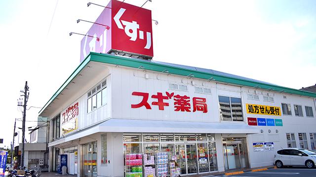 スギ薬局 奈良王寺店の画像