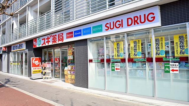 スギ薬局 下鴨店の画像