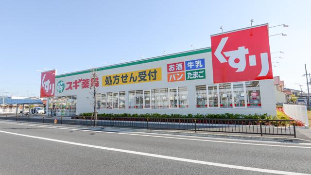 スギ薬局 松原北新町店の画像