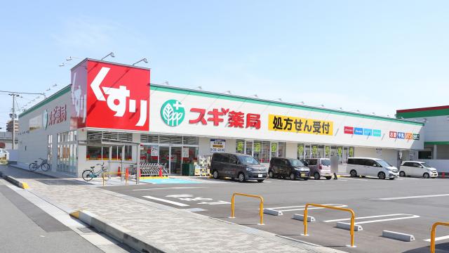 スギ薬局 姫路中央店の画像