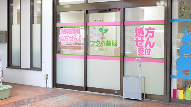 フタバ薬局品川店の画像