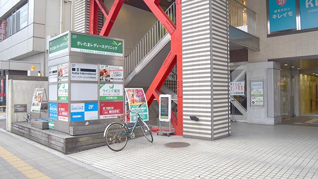 ウイング薬局 大宮東口店の画像