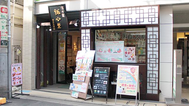 誠心堂薬局 学芸大学店の画像