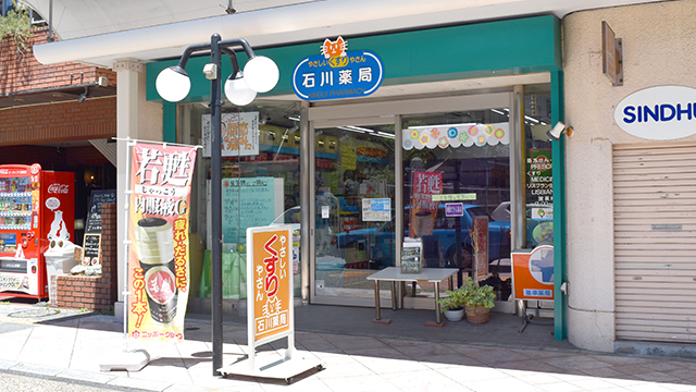 有限会社 石川薬局の画像