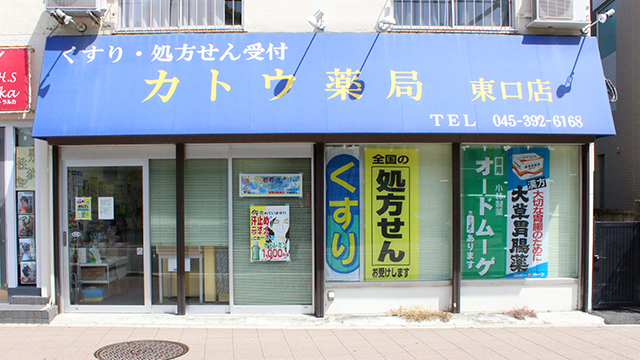カトウ薬局東口店の画像