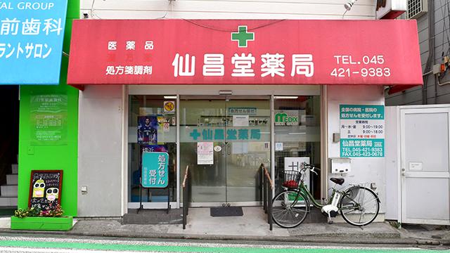 仙昌堂薬局白楽店の画像