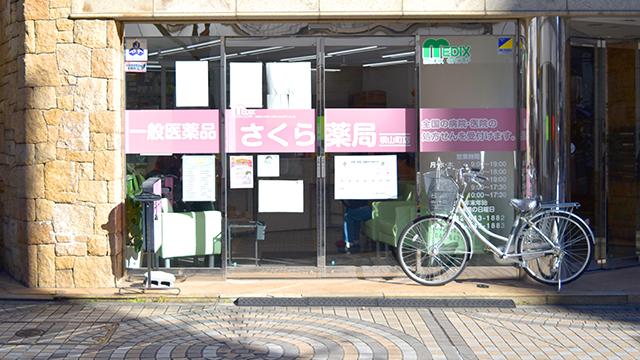 さくら薬局横山町店の画像