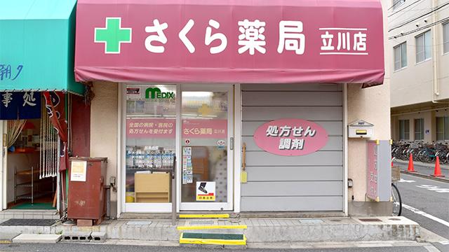 さくら薬局立川店の画像
