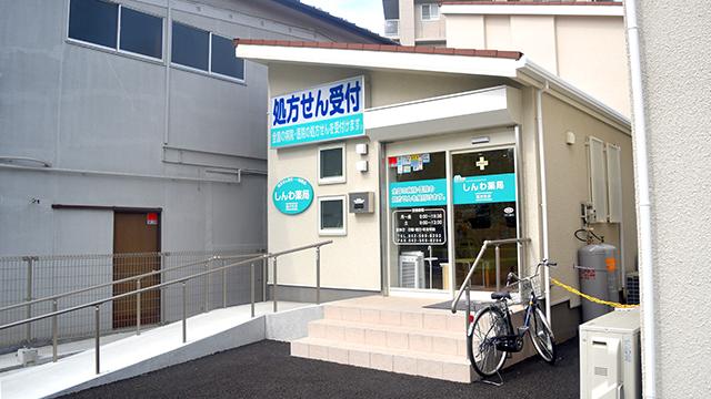 しんわ薬局桜が丘店の画像
