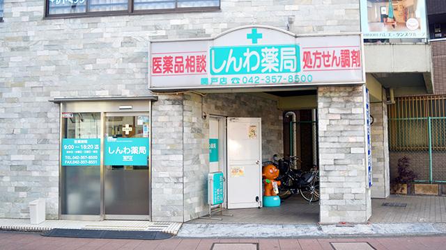 しんわ薬局関戸店の画像