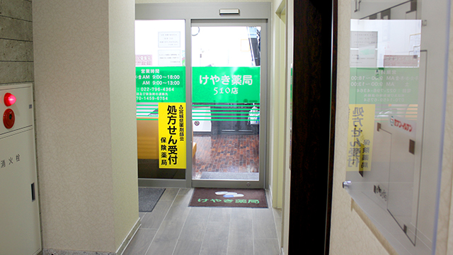 けやき薬局 510店の画像