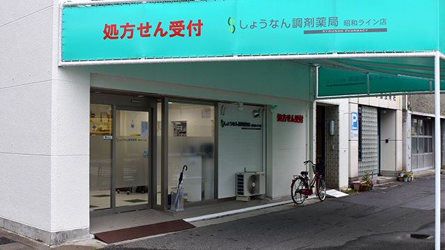 しょうなん調剤薬局 昭和ライン店の画像