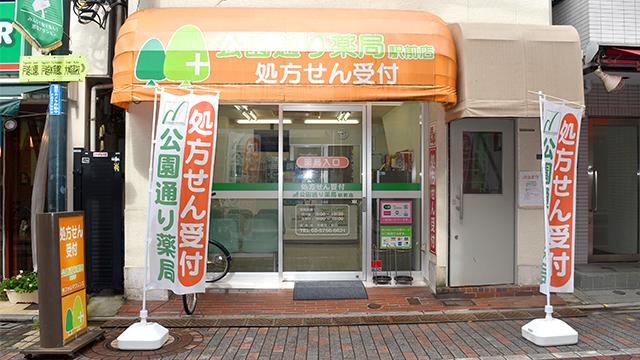 公園通り薬局 駅前店の画像