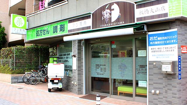 フジ薬局板橋大山店の画像