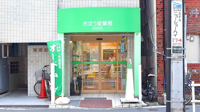 きぼう堂薬局四谷店の画像