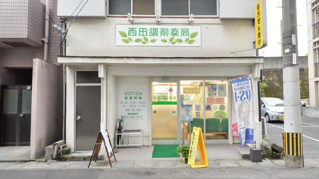 西田調剤薬局の画像