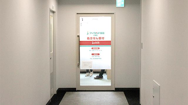 アイランド薬局 三田店の画像