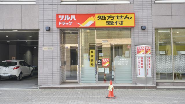 調剤薬局クスリのツルハ旭川6条店の画像