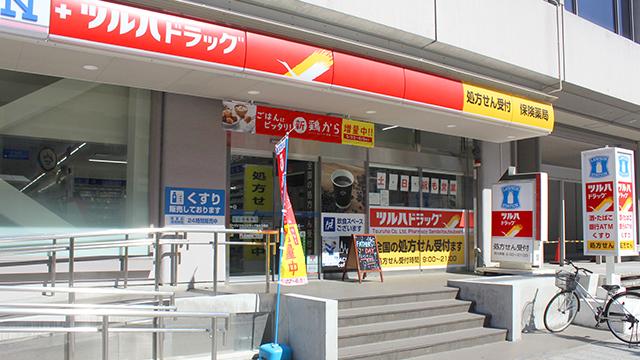 調剤薬局ツルハドラッグ仙台五橋店の画像