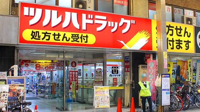 調剤薬局ツルハドラッグ蒲田店の画像