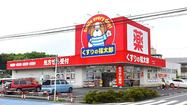 薬局くすりの福太郎常盤平店の画像