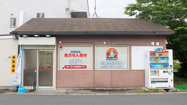 薬局くすりの福太郎越谷店の画像
