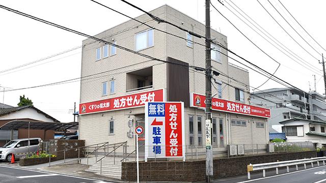 薬局くすりの福太郎常盤平1丁目店の画像
