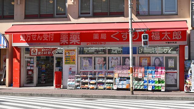 薬局くすりの福太郎千葉中央店の画像
