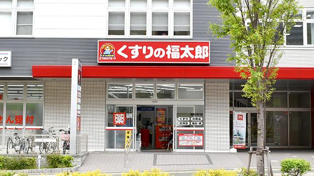 薬局くすりの福太郎津田沼南口店の画像