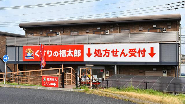 薬局くすりの福太郎椿森店の画像
