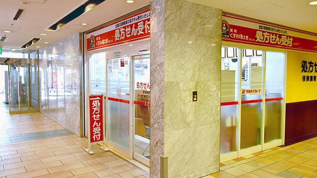 薬局くすりの福太郎船橋FACE店の画像