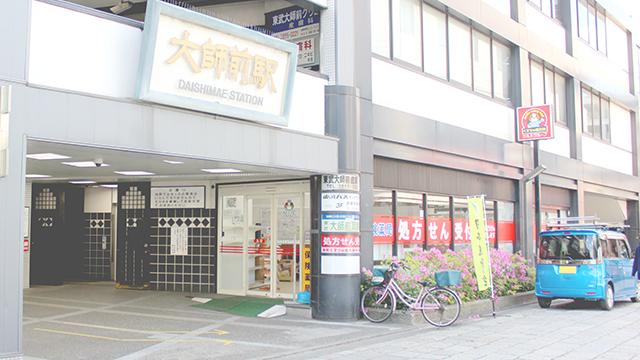 薬局くすりの福太郎西新井大師前駅店の画像