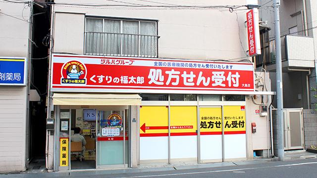 薬局くすりの福太郎大島店の画像