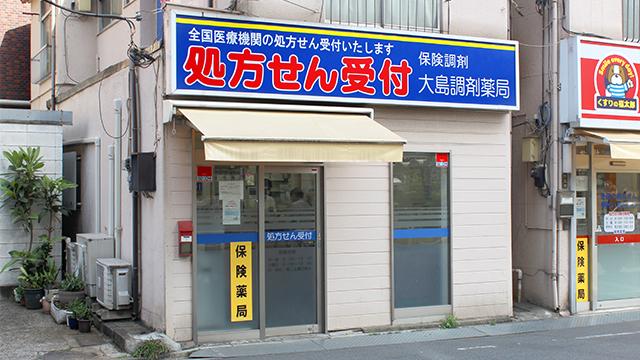 大島調剤薬局の画像