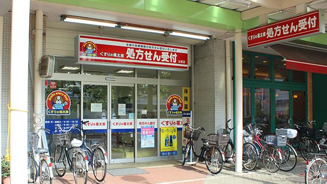 薬局くすりの福太郎公団店の画像