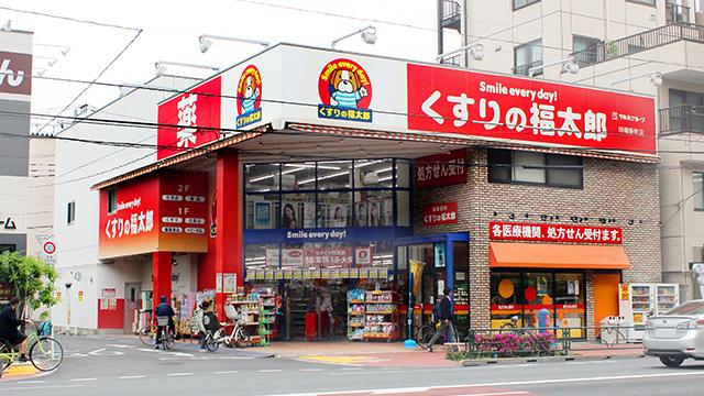薬局くすりの福太郎田端新町店の画像