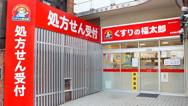 薬局くすりの福太郎飯田橋店の画像