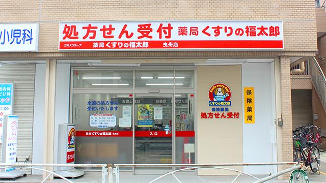 薬局くすりの福太郎曳舟店の画像