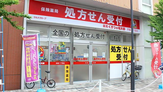 薬局くすりの福太郎京島1丁目店の画像