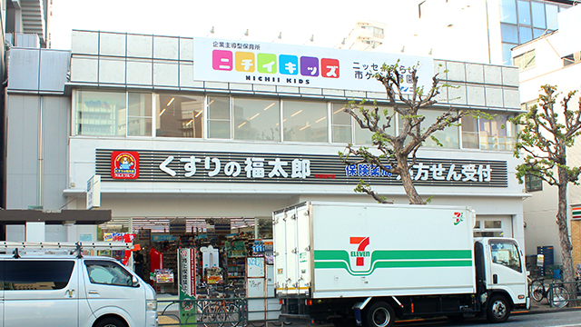 薬局くすりの福太郎市谷田町店の画像